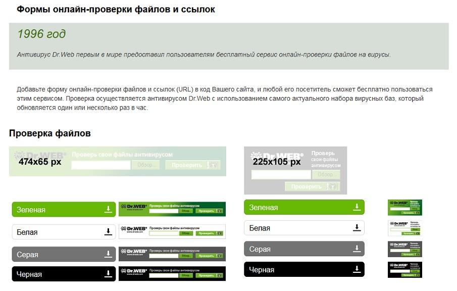 kak-dobavit-formu-proverki-fajlov-dr-web-na-sajt